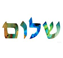Shalom 15 - Jewish Hebrew Peace Letters Photographic Print