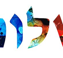 Shalom 14 - Jewish Hebrew Peace Letters by Sharon Cummings