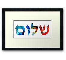 Shalom 14 - Jewish Hebrew Peace Letters Framed Print