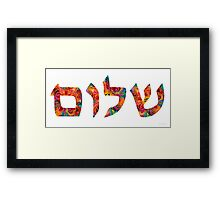 Shalom 12 - Jewish Hebrew Peace Letters Framed Print