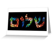 Shalom 11 - Jewish Hebrew Peace Letters Greeting Card