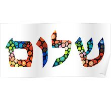 Shalom 10 - Jewish Hebrew Peace Letters Poster