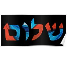 Shalom 8 - Jewish Hebrew Peace Letters Poster