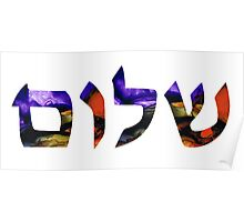 Shalom 6 - Jewish Hebrew Peace Letters Poster
