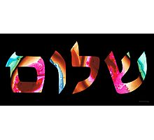 Shalom 5 - Jewish Hebrew Peace Letters Photographic Print