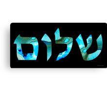 Shalom 2 - Jewish Hebrew Peace Letters Canvas Print