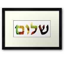 Shalom 1 - Jewish Hebrew Peace Letters Framed Print