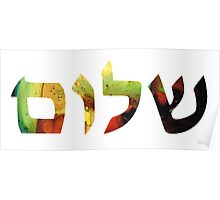 Shalom 1 - Jewish Hebrew Peace Letters Poster