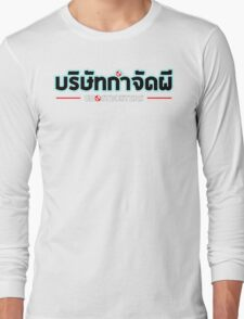 บริษัทกำจัดผี [Ghost Removal Company] Ghostbusters Thailand Long Sleeve T-Shirt