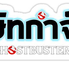 บริษัทกำจัดผี [Ghost Removal Company] Ghostbusters Thailand Sticker