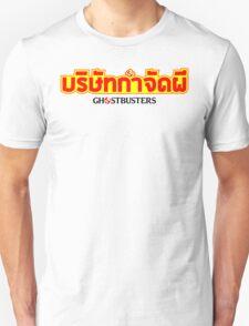 บริษัทกำจัดผี [Ghost Removal Company] Ghostbusters Thailand Unisex T-Shirt