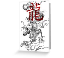 Traditional Japanese Dragon with Kanji Greeting Card