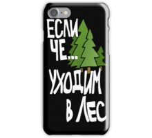 If Anything Happens iPhone Case/Skin