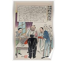 Human figure with Russian battleship for a head being operated on by Japanese surgeons 00641 Poster