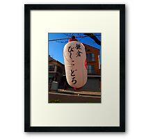 Japanese Lantern  Framed Print