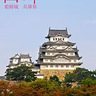 Himeji Castle (), Japan by Paul Laubach
