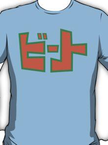 Jet Set Radio Beat Shirt  T-Shirt
