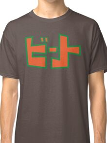 Jet Set Radio Beat Shirt  Classic T-Shirt