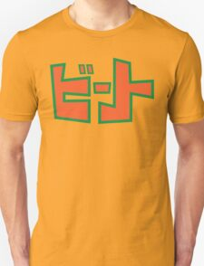 Jet Set Radio Beat Shirt  T-Shirt