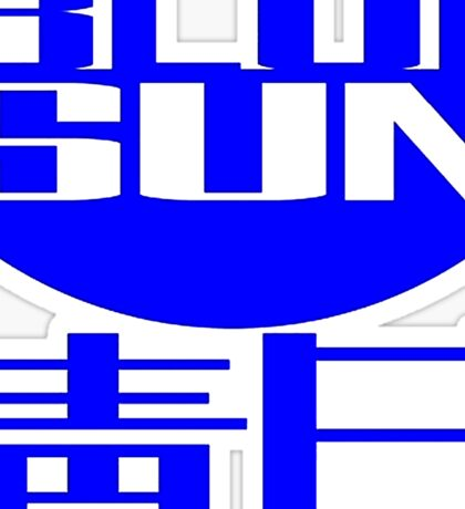 Firefly: Blue Sun Corporate Logo Sticker