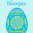 Ukrainian Easter Card, Христос воскрес by blueyell