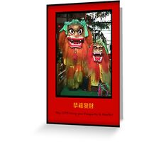 New Year Lions 2013 Greeting Card