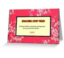 Red Silver Brocade New Year  Greeting Card