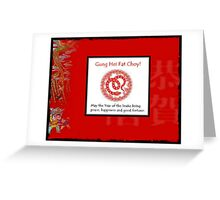Red Snake brocade New Year Greeting Card