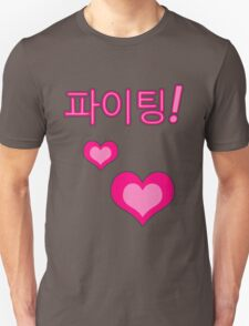 Fighting! (파이팅!) Pink Korean Kawaii Hearts Unisex T-Shirt