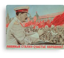 To Our Dear Stalin, the Nation, 1949 Canvas Print