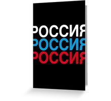RUSSIA Greeting Card