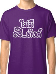 Mai Mee Sa...tang ฿ I Have NO MONEY ฿ Classic T-Shirt
