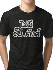 Mai Mee Sa...tang ฿ I Have NO MONEY ฿ Tri-blend T-Shirt