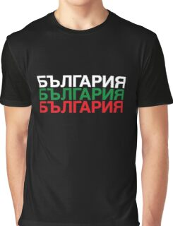 BULGARIA Graphic T-Shirt