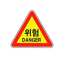 Danger Warning Sign, South Korea Photographic Print