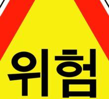 Danger Warning Sign, South Korea Sticker