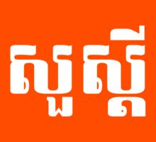 Hello / Sua s'dei in Khmer / Cambodian Script Kids Tee