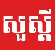 Hello / Sua s'dei in Khmer / Cambodian Script by iloveisaan