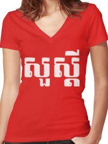 Hello / Sua s'dei in Khmer / Cambodian Script Women's Fitted V-Neck T-Shirt