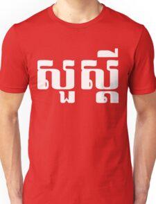 Hello / Sua s'dei in Khmer / Cambodian Script Unisex T-Shirt