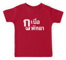 I'm Bored of Pattaya Kids Tee