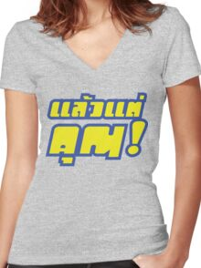 Up to you! ★ Laeo Tae Khun in Thai Language ★ Women's Fitted V-Neck T-Shirt