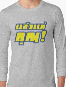 Up to you! ★ Laeo Tae Khun in Thai Language ★ Long Sleeve T-Shirt