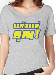 Up to you! ★ Laeo Tae Khun in Thai Language ★ Women's Relaxed Fit T-Shirt