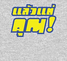 Up to you! ★ Laeo Tae Khun in Thai Language ★ T-Shirt