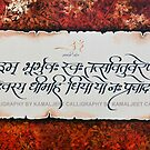 THE GAYATRI MANTRA by kamaljeet kaur