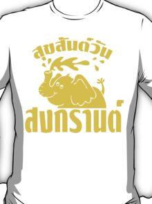 Happy Songkran Day ~ Suk-San Wan Songkran T-Shirt