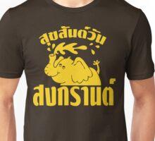 Happy Songkran Day ~ Suk-San Wan Songkran Unisex T-Shirt
