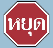 Thai Traffic STOP Sign ⚠ YOOT in Thai Language ⚠ by iloveisaan