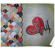 Abstract Islamic Calligraphy: Al-Humdulillah Heart Poster